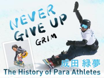 The History of Para Atheletes 成田緑夢