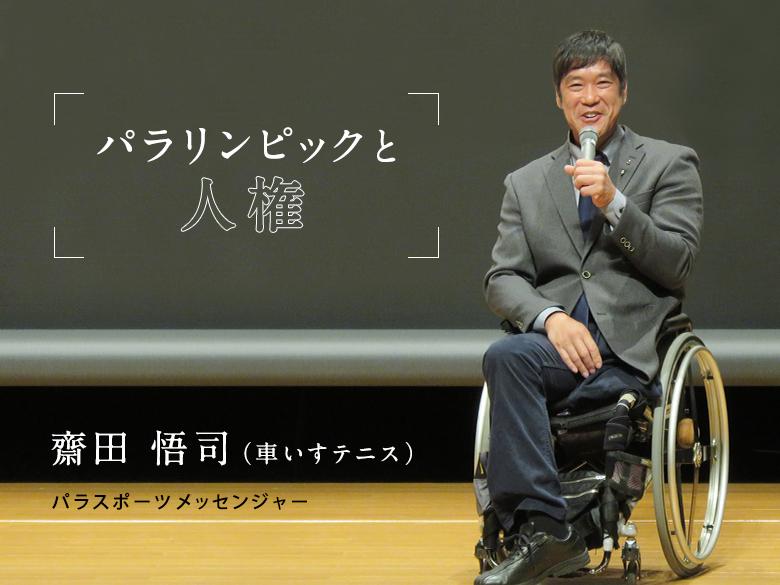 パラリンピアンが伝える「パラリンピックと人権」車いすテニス齋田悟司講演会