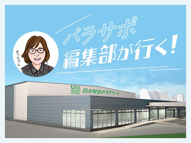 パラスポーツ専用体育館「日本財団パラアリーナ」建設現場に潜入!