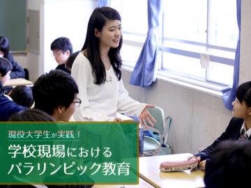 現役大学生らが、都立高でパラリンピックの授業を実施 パラリンピック教材を活用した授業とは?