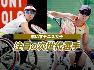 車いすテニス女子、TOKYO 2020への切符争奪戦が激化! 上地を追う注目の次世代選手たち