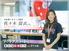 「アスリートの熱い思いを支える」日本車いすテニス協会 佐々木留衣さんのライフストーリー