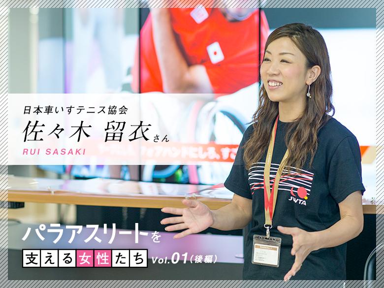 「車いすテニス大会のサポートが天職」日本車いすテニス協会 佐々木留衣さんのワークヒストリー