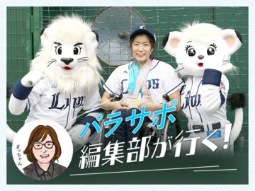 平昌金メダリスト村岡桃佳  人生初めての「始球式」に密着!
