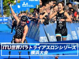 2018 ITU世界パラトライアスロンシリーズ横浜大会  取材レポート