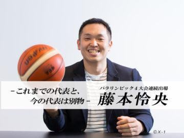 """藤本怜央・車いすバスケットボール""""不動のセンター"""" 「追い求めるのは東京パラリンピックのメダル」"""