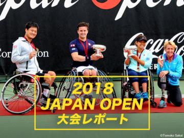 初の皇后杯は6連覇の上地に! 国枝は準優勝。車いすテニス「2018 JAPAN OPEN」取材レポート