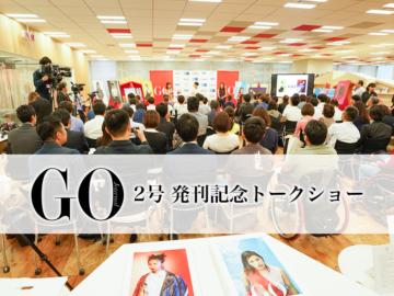 グラフィックマガジン『GO Journal』2号発刊記念トークショー 開催レポート