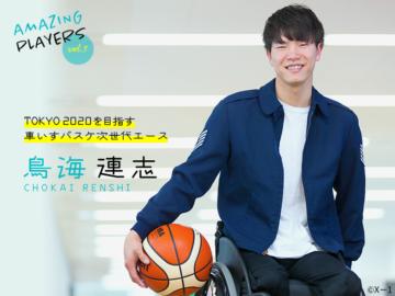 鳥海連志・車いすバスケットボール次世代エース  東京2020パラリンピックを目指す