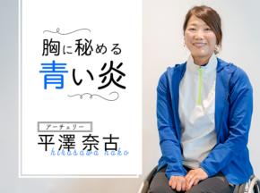 アーチェリー・平澤奈古が胸に秘める青い炎 「大好きだからこそ、より多く、より長く」