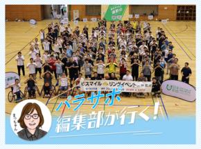 トヨタが開催・パラスポーツで行う運動会「あすチャレ!運動会」に潜入!
