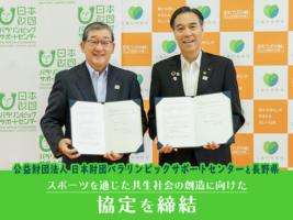 パラサポと長野県  スポーツを通じた共生社会の創造に向けて協定を締結