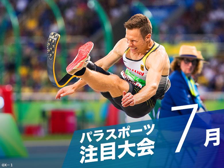 【7月:パラスポーツの注目大会】世界記録8m40cmを跳んだ義足の超人ジャンパーも来日!