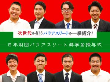 次世代を担うパラアスリートを一挙紹介! 2018年度日本財団パラアスリート奨学金授与式