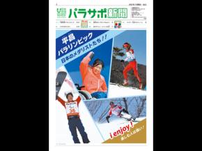 パラサポ新聞[第4号]発刊&WEB版を初公開! 平昌ハイライト、パラリンピックすごろくも。