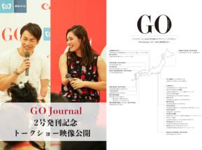 MAP公開『GO Journal 』2号/全国で無料配布中&発刊記念トークショー映像も配信!