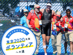 """東京2020オリンピック・パラリンピック""""ボランティア""""まとめ"""