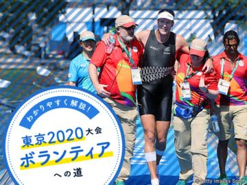 """東京2020オリンピック・パラリンピック""""ボランティア""""丸わかり早わかり!"""