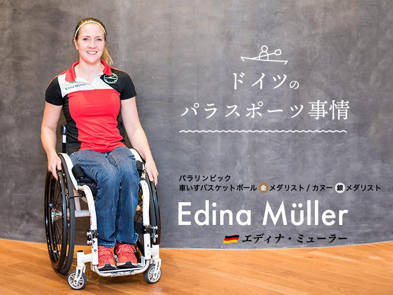 パラリンピック金メダリスト エディナ・ミューラーが語るドイツのパラスポーツ事情