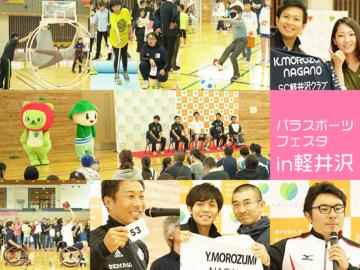 パラスポーツフェスタ in 軽井沢・信州アスリートのインタビュー映像も公開