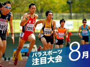 【8月の注目大会】国際大会が目白押し!年に一度の知的障がい選手・陸上競技日本選手権も!