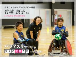 スポーツボランティアから始まった第二の人生・日本ウェルチェアーラグビー連盟 竹城摂子さん