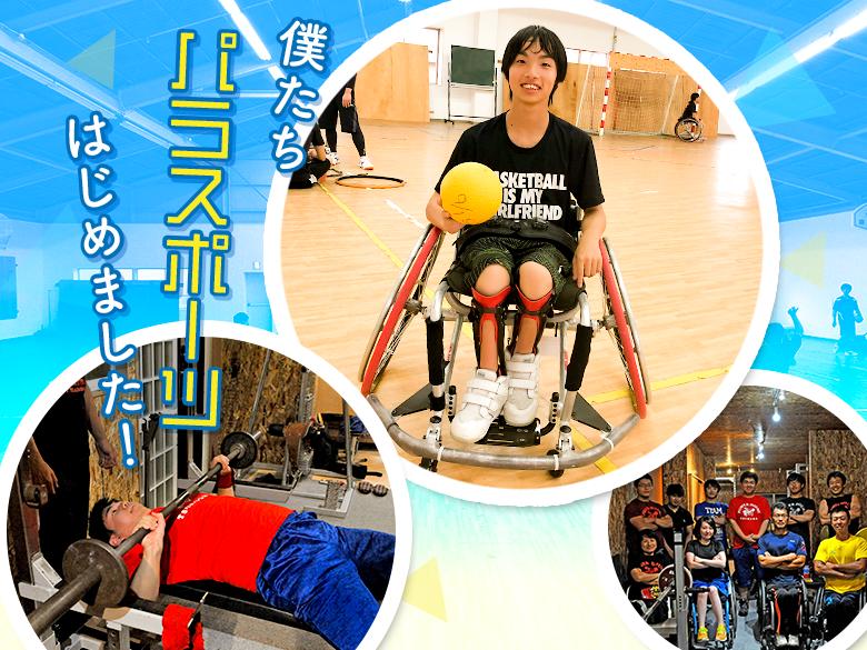 【パラスポーツ最前線】13歳と23歳、僕たちがパラスポーツを始めたきっかけ