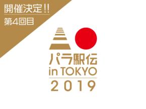 「パラ駅伝 in TOKYO 2019」開催決定! ~健常者と障がい者ランナーがタスキをつなぐ、パラスポーツの一大イベント~