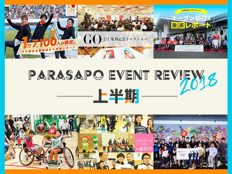 パラサポのパラスポーツイベント・2018上半期を振り返る!