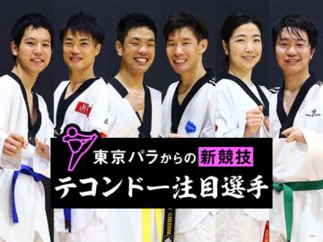 東京パラリンピックの新競技・テコンドー、注目選手を一挙紹介!