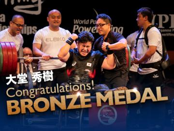 パラパワーリフティングアジア選手権、初の日本開催で大堂が銅メダル
