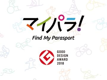 パラサポの「マイパラ!」が 2018年度グッドデザイン賞を受賞!
