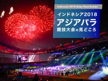 東京パラリンピックへの弾みとなるか? アジアパラがジャカルタで6日、開幕!