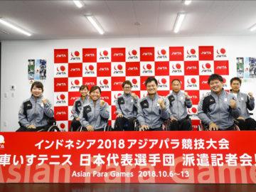 東京パラの出場権は誰の手に!? 車いすテニス アジアパラ代表記者会見
