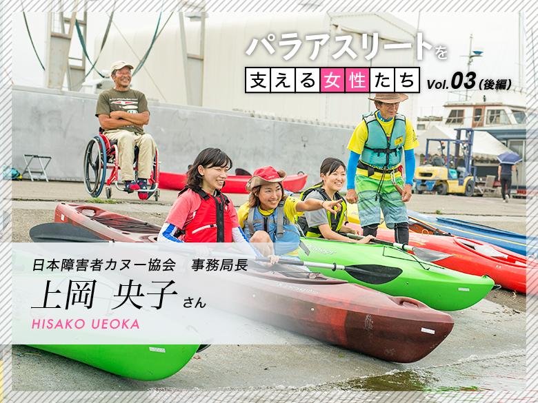 障がいのある人も、ない人も同じ目線を楽しめるカヌーの魅力を伝えたい! 日本障害者カヌー協会 上岡央子さん