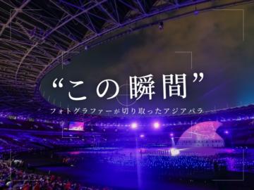 """アジアパラ取材カメラマン厳選! 大会の魅力を凝縮した""""この一枚"""""""