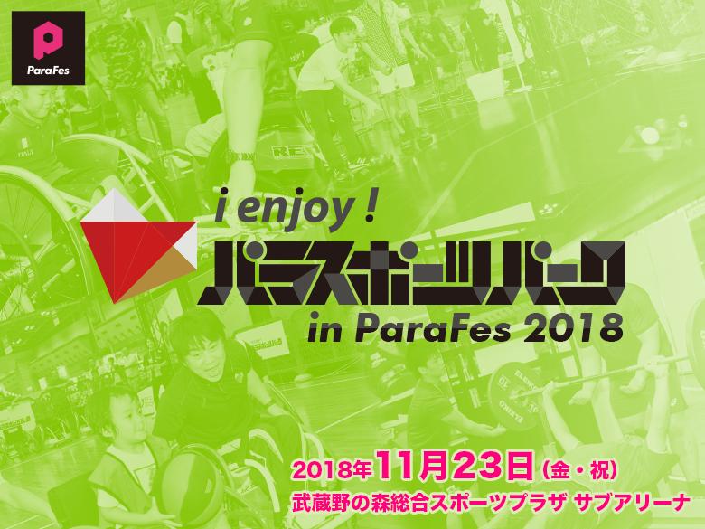 「ParaFes 2018」ライブビューイング開催決定!「パラスポーツパーク in ParaFes 2018」開催概要 ※11/19更新
