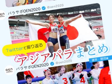 Twitterで振り返るアジアパラ8日間<選手・競技編>