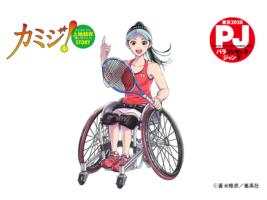 東京2020内定第1号の車いすテニスの女王・上地結衣を蒼木雅彦が描く!