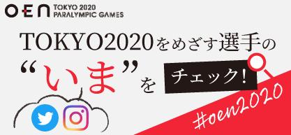 """選手の""""いま""""が集まる「#oen2020」"""