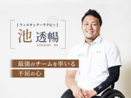 池透暢・ウィルチェアーラグビー日本代表を世界一に導いたキャプテンの笑顔と苦闘