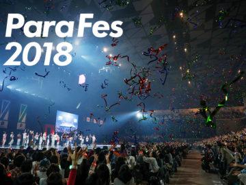 「ParaFes 2018」パラスポーツの真剣勝負×アーティストの圧巻LIVEに6000人が熱狂!
