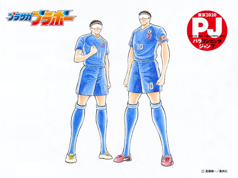 『キャプテン翼』の高橋陽一が語るブラインドサッカー