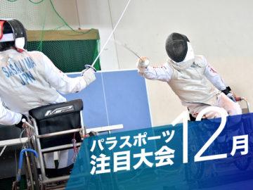 【12月のパラスポーツ注目大会】年末は頂上決戦で、熱くなれ!