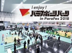 「i enjoy ! パラスポーツパーク in ParaFes 2018」でパラスポーツをもっと身近に!
