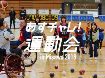 パラスポーツで国際交流! 12チーム対抗「あすチャレ!運動会 in Misawa 2018」