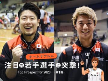 [チームリアル]が注目の若手選手に突撃! Top Prospect for 2020-第1回-