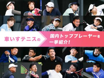 車いすテニス国内トッププレーヤーを一挙紹介! 世界TOP10から新鋭まで網羅