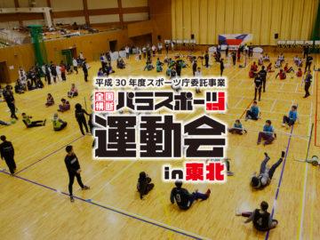 日本初「全国横断パラスポーツ運動会」開幕!東北ブロックは10チームが参加