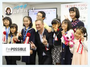 パラリンピックの価値を絵画と作文で子どもたちが発信! IPC公認教材 I'mPOSSIBLE